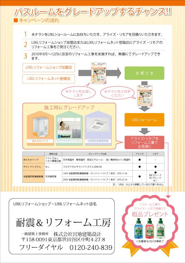 LIXILキャンペーン アライズ・リモアグレードアップ02.jpg
