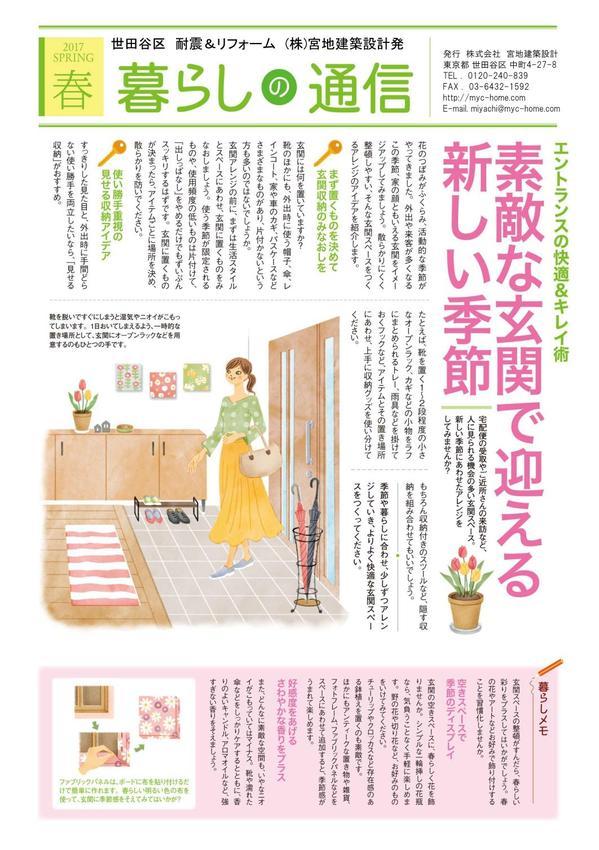 2017春_オモテ03.jpg