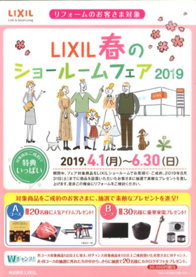 LIXIL春のショールームフェア1.png