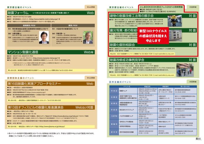 東京都耐震キャンペーン2.png
