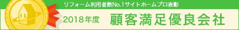 ホームプロ顧客満足優良会社バナー.png