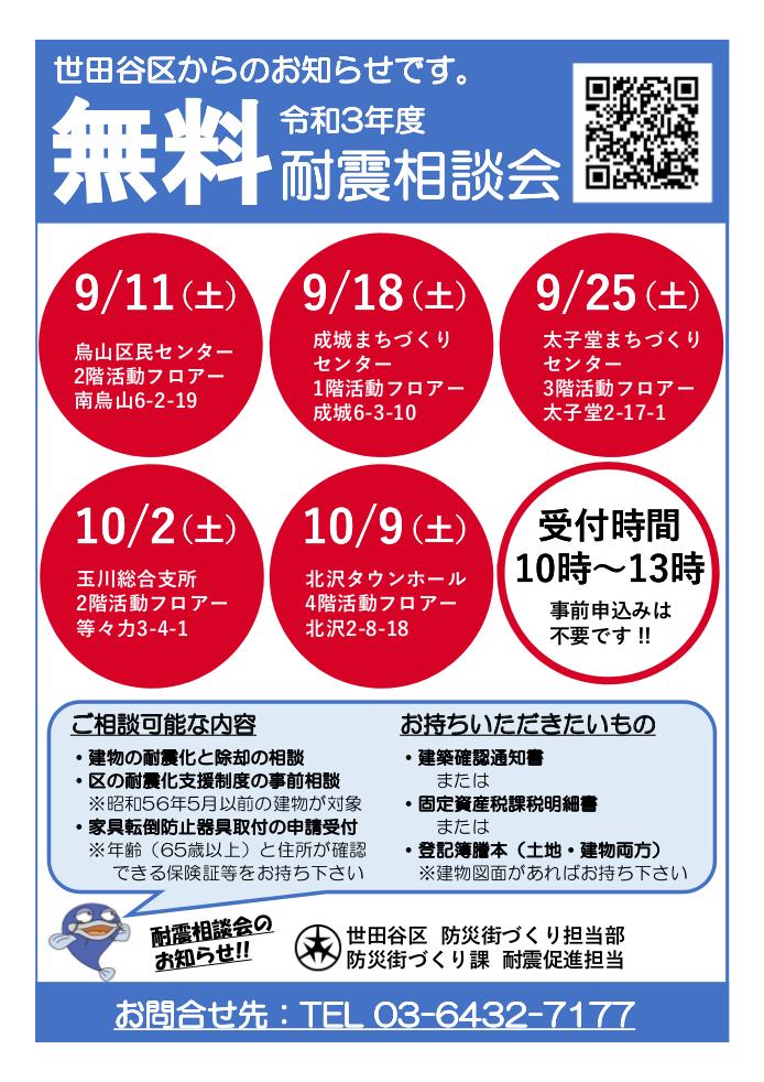 世田谷区耐震無料相談会.png