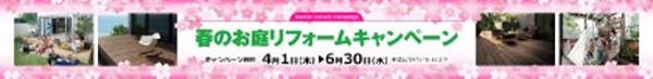 春のお庭リフォームキャンペーンバナー.png