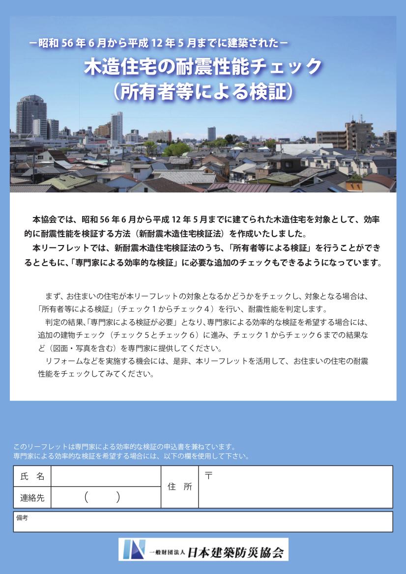 木造住宅の耐震チェックリーフレット1.png