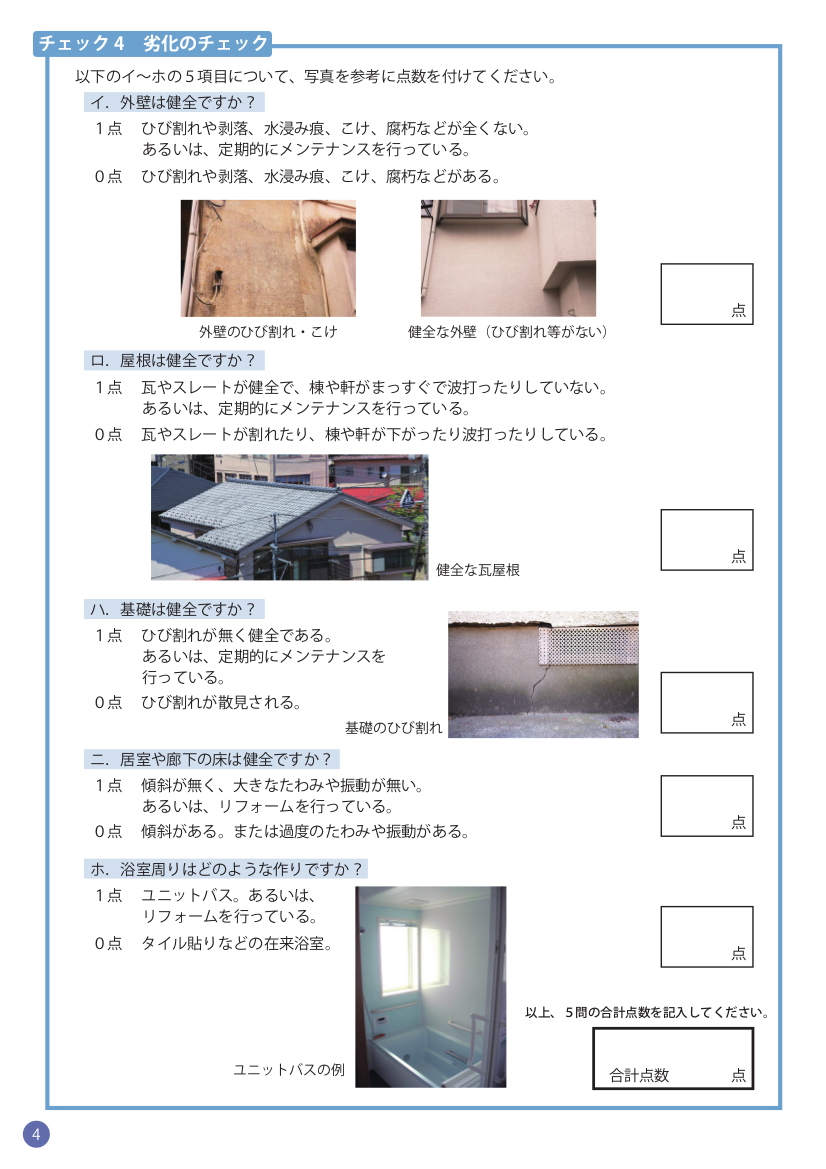 木造住宅の耐震チェックリーフレット4.png