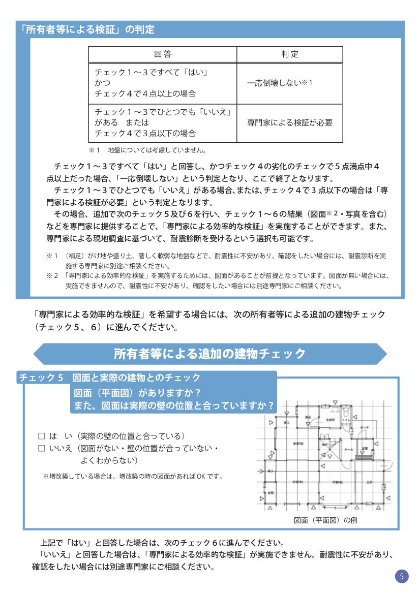 木造住宅の耐震チェックリーフレット5.png