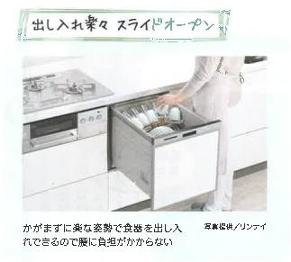 楽々通信12月号キッチン2.png