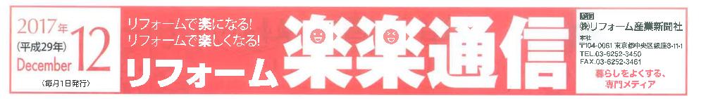 楽々通信12月号画像4.png