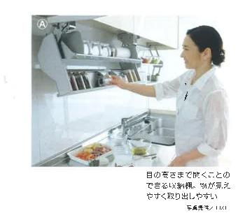 楽々通信2月号キッチン1.png