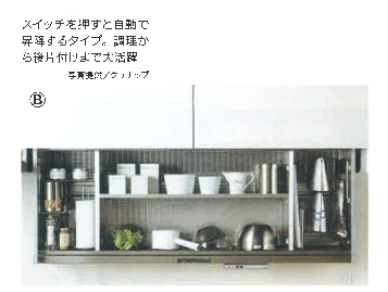 楽々通信2月号キッチン2.png
