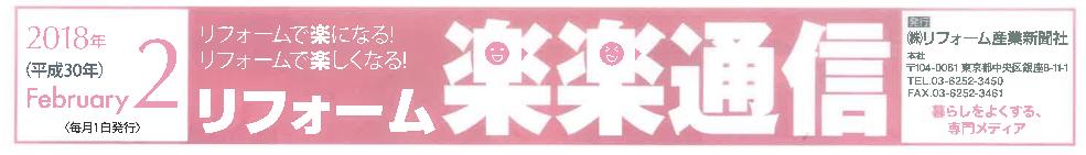 楽々通信2月号タイトル.png