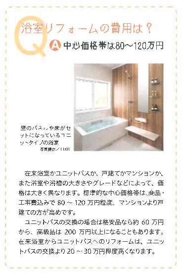 楽々通信2月号浴室リフォーム.png