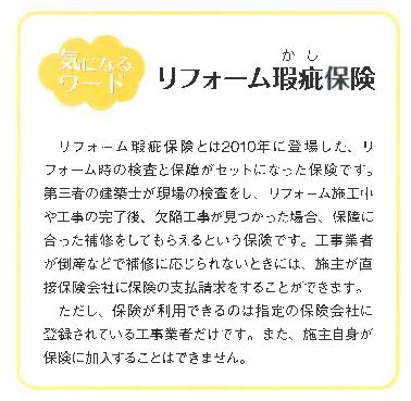 楽々通信2月号リフォームかし保険.png