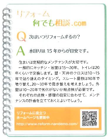 楽通12月号相談.com.png
