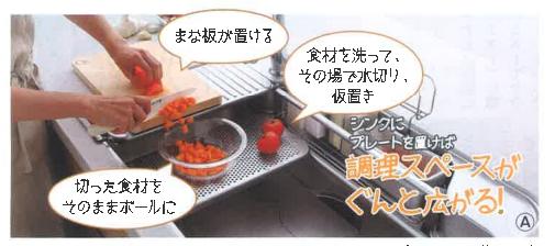 1月楽々通信キッチンA.png