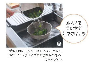 2018.1月楽々通信キッチンB.png