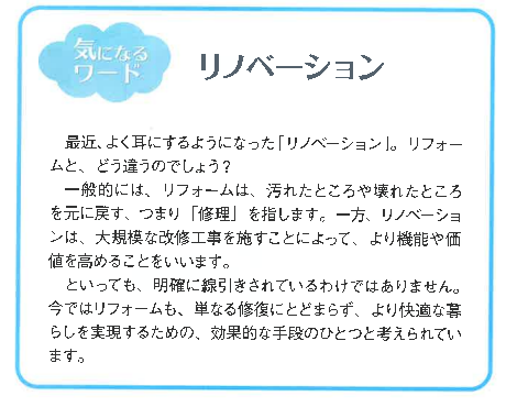 2018.1月楽々通信リノベーション.png