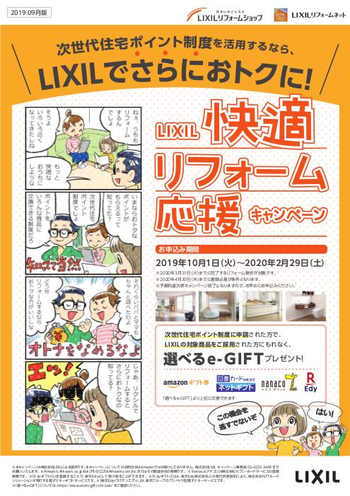 LIXIL快適リフォームキャンペーンチラシ1.png
