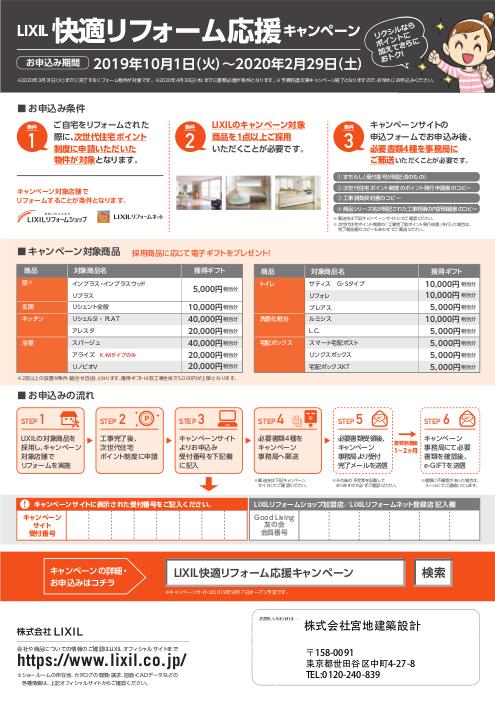 LIXIL快適リフォームキャンペーンチラシ2.png
