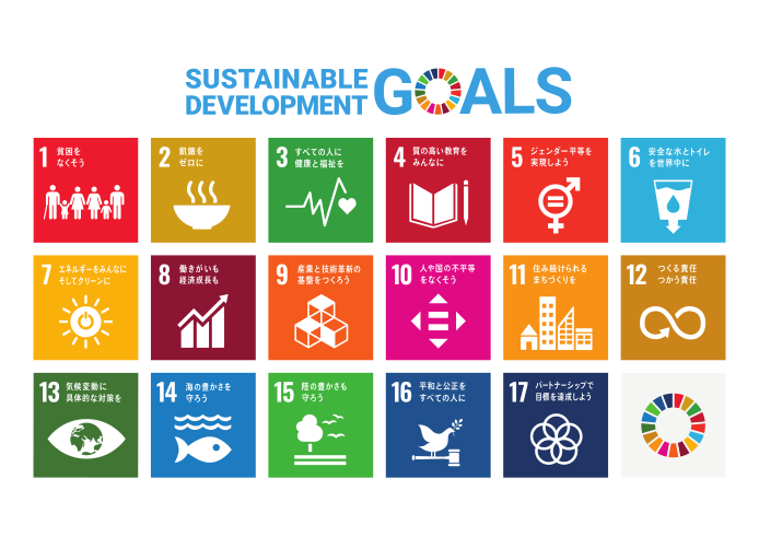 SDGs17ロゴ.png