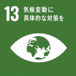 SDGs.13.png