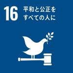 SDGs.16.png