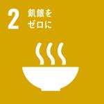 SDGs.2.png