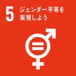 SDGs.5.png