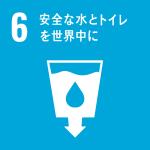 SDGs.6.png