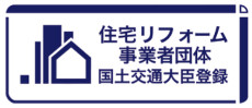 日本木造住宅耐震補強事業者協同組合(木耐協) 国土交通省「住宅リフォーム事業者団体」