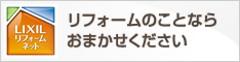 当社加盟・LIXIL運営サイト「リフォームネット」