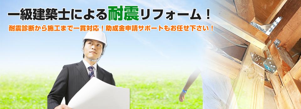東京の耐震補強/耐震診断の相談なら | 宮地建築設計トップ画像